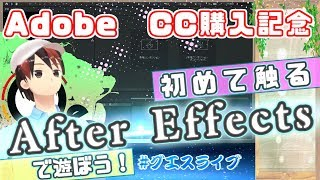 [LIVE] 【Adobe CC購入記念】After Effectsで遊ぼう!【チュートリアル】