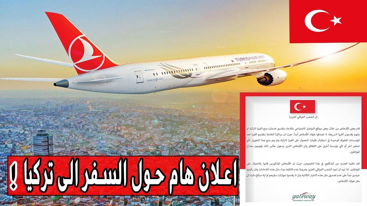 اعلان هام من السفارة التركية !