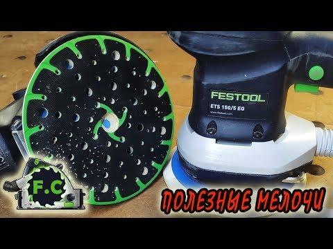 Какие бывают подошвы для орбитальных шлифовальных машинок Festool