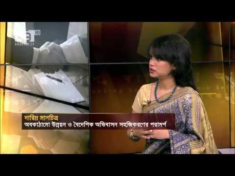 UN World Food Program Economist Ms. Kayenat Kabir discusses Bangladesh Poverty Map with KAZI AZIZ