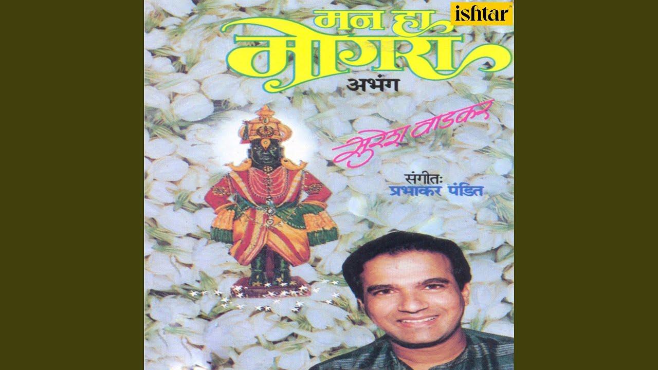kashasathi yeu deva mp3 songs