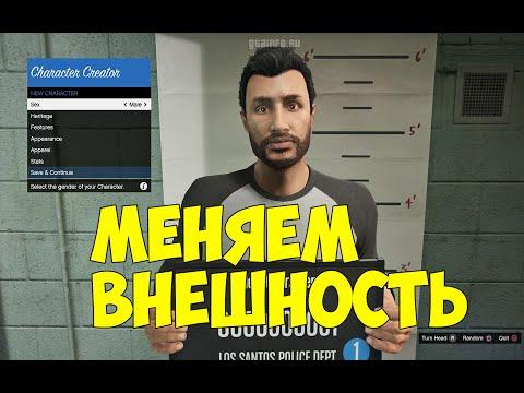 СМЕНА ВНЕШНОСТИ ПЕРСОНАЖА В GTA 5 online