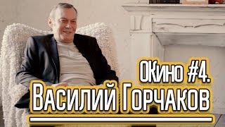 ОКино #4. Василий Горчаков [легенда авторского перевода]