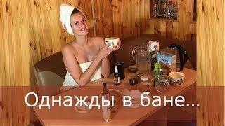 Однажды в бане