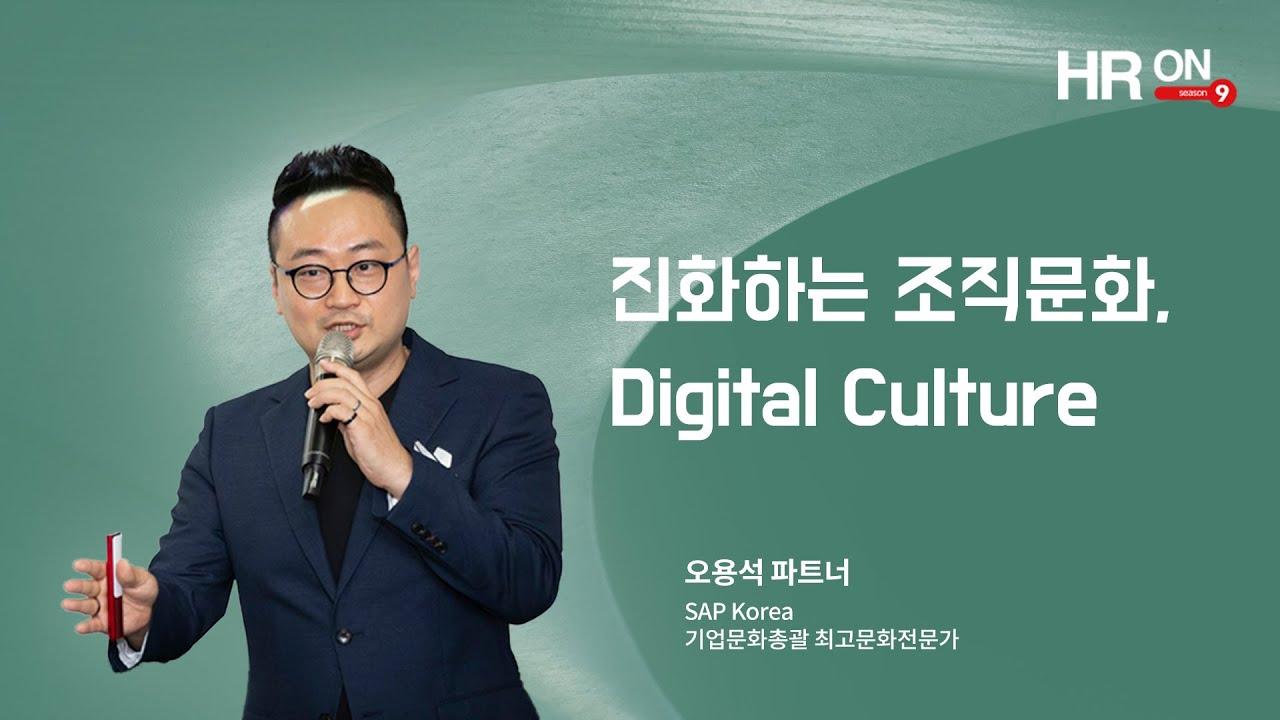 [HR ON 9-2] 진화하는 조직문화, Digital Culture_SAP Korea 오용석 파트너