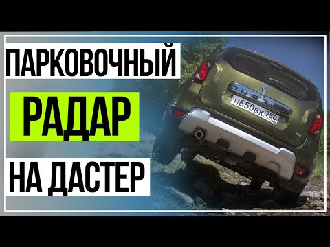 Рено Дастер Установка Парктроника. Renault Duster  installation of parking sensors