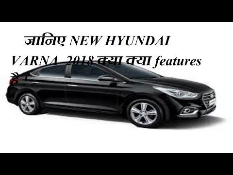जानिए NEW HYUNDAI  VERNA  2018 क्या क्या features है ! hyundai verna india