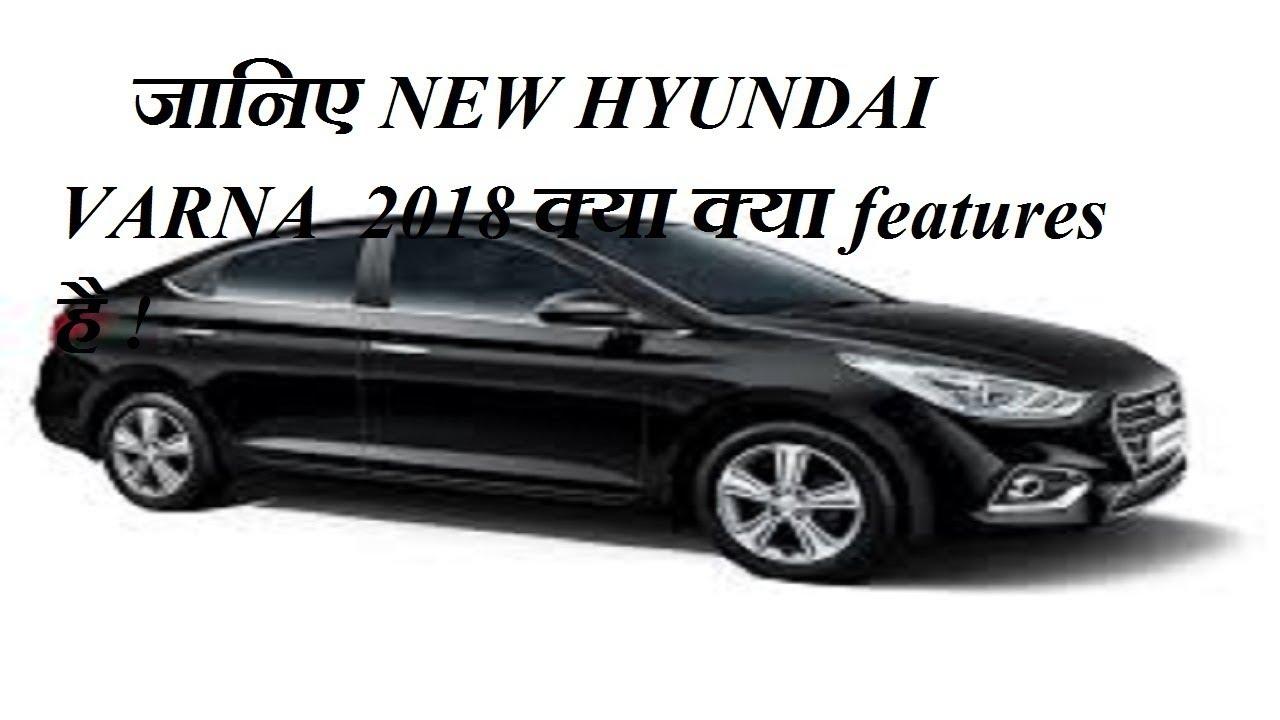 ज न ए New Hyundai Verna 2018 क य क य Features ह