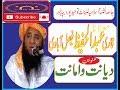Qari Abdul Hafeez Faisal Abadi At Jamia Khansa Islamia Toheedpur Depalpur Okara 2016 Haseeb Saqib video