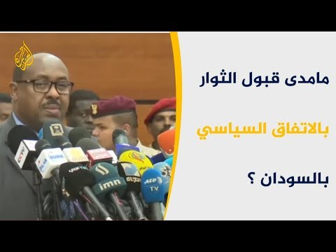 قوى التغيير والعسكر يوقعان وثيقة الاتفاق السياسي السوداني  - نشر قبل 38 دقيقة
