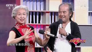 [向幸福出发]老年生活精彩多 生活点滴恩爱显| CCTV综艺 - YouTube