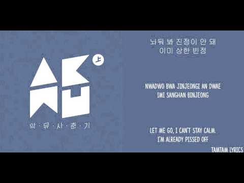 Re-Bye - AKMU Lyrics [Han,Rom,Eng]