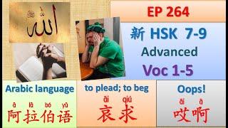 [EP 264] New HSK 7-9 Voc 1-5 (Advanced): 阿拉伯语、哎、哎呀、哀求、挨家挨户   新汉语水平- 7-9 高级词汇    Join My Daily Live