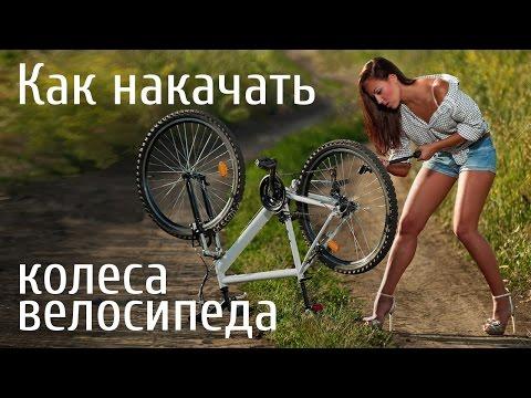 Какие бывают современные велосипедные насосы