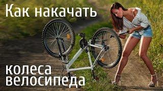 Как накачать колесо велосипеда(Это правильное видео о том как #накачать #колесо велосипеда. О том какие бывают велосипедные насосы, сколько..., 2015-09-02T06:06:40.000Z)