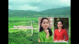ເພງ: ມົນຮັກສາວຍອດອູ. ຜົ້ງສາລີ. Phongsaly laos