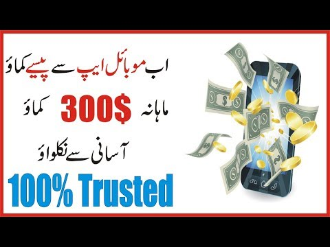 How To Make Money Online || Earn Upto 300$ Per Month