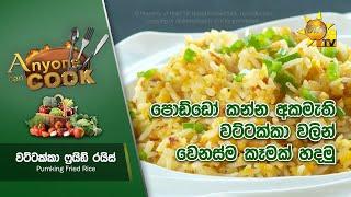 පොඩ්ඩෝ කන්න අකමැති වට්ටක්කා වලින් වෙනස්ම කෑමක් හදමු... - Pumking Fried Rice | Anyone Can Cook Thumbnail