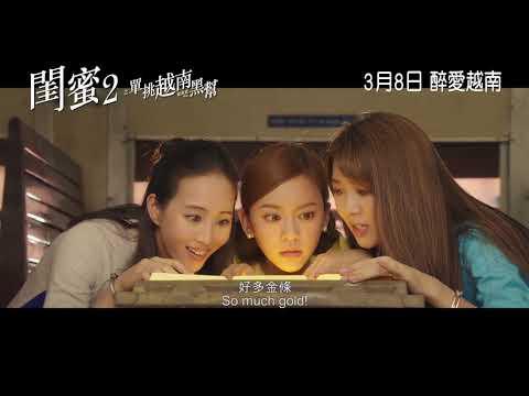 閨蜜2 之單挑越南黑幫 (Girls Are Back!)電影預告