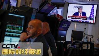 [国际财经报道]热点扫描 外交部:美国强拉他国打压中国企业 霸权行径暴露无遗| CCTV财经