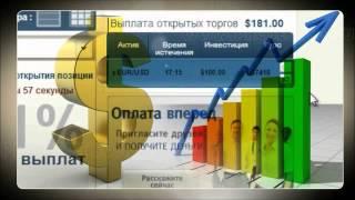 Project60 Проект60 бинарные опционы заработок | описание бинарных опционами