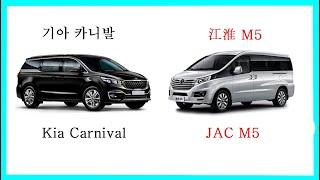 Сравниваем минивэны.  Выпуск 5. Китайский минивэн JAC M5 Refine и Киа Карнивал - 3.