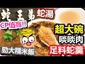 [Poor travel香港] 50秒快評!CP值高!長沙灣「蛇王弟」超大碗啖啖肉足料蛇羹!勁大糯米飯!蛇湯!
