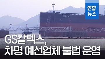 GS칼텍스, 차명 예선업체 불법 운영…410억대 특혜 제공 / 연합뉴스 (Yonhapnews)