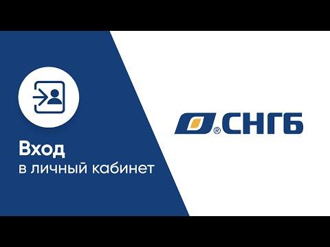 Вход в личный кабинет СНГБ (sngb.ru) онлайн на официальном сайте компании