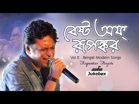 Best Of Rupankar - Modern Bengali Songs - Superhit Bengali Songs