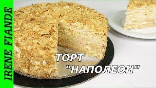 """Нежнейший торт """"Наполеон"""" с ароматным заварным кремом """"Пломбир"""". Лучшего рецепта не найдете! 🍰"""