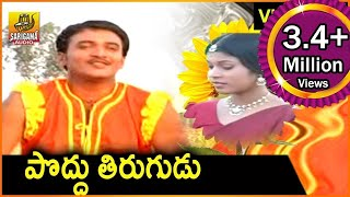 Poddu Tirugudu  || Telangana Folk songs || Pillo Manjula