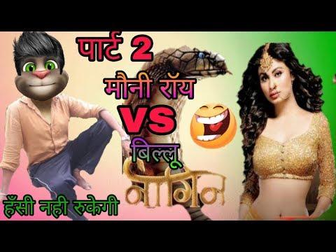 मौनी रॉय VS बिल्लू कॉमेडी PART 2 | Mouni Roy Naagin & Talking Tom Funny Call | Naagin Full Episode