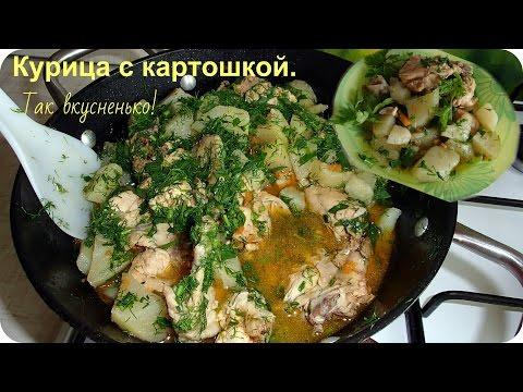 Рецепт Картошка, тушенная с курицей
