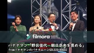 バナナマンの設楽統・日村勇紀が、 先日行われたテレビ東京ゴッドタンの...