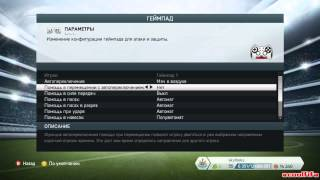 FIFA 14 настройка управления