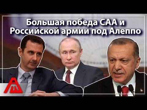 Большая победа САА и Российской армии под Алеппо | Турция на распутье | Aftershock.news