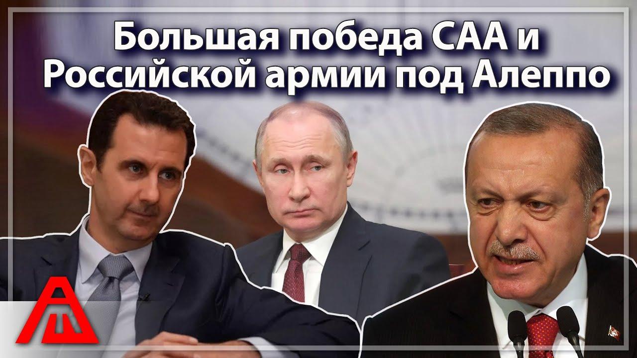Большая победа САА и Российской армии под Алеппо | Турция на распутье