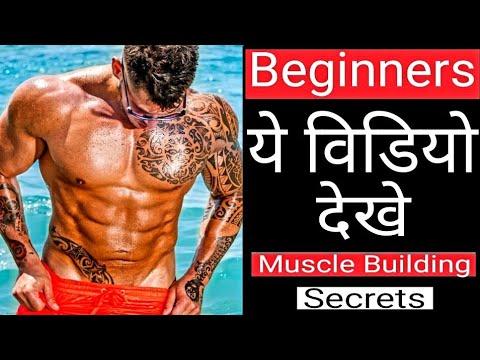 तेजी से मसल बनाने का रहस्य - Muscle Building Secrets - YNB Nutrition Beginner's Whey Protein