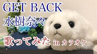 【歌ってみた】水樹奈々 / GET BACK【カラオケ】( nana mizuki's song cover )