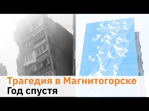 Хронология трагедии в  Магнитогорске|Что произошло год назад