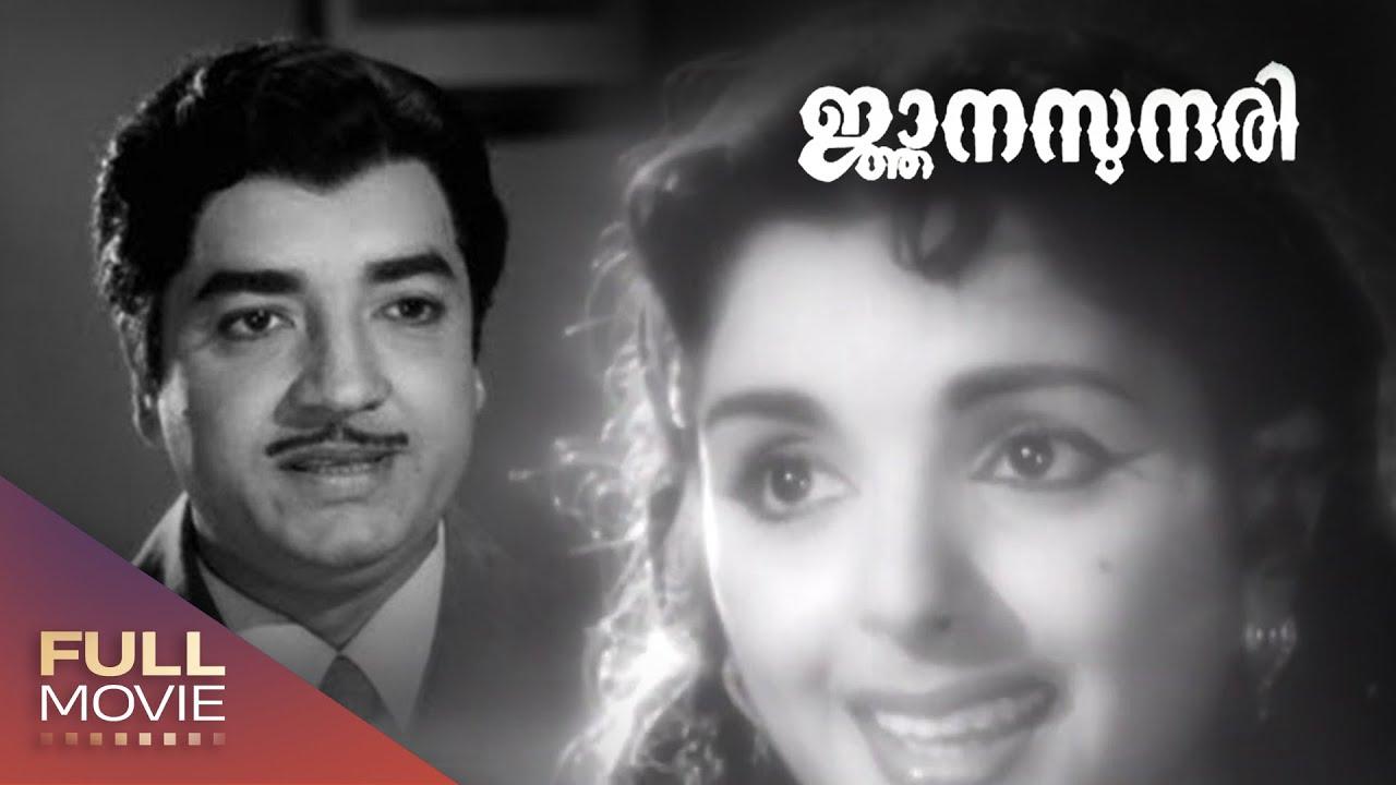 Jnana Sundari Malayalam  Full Movie