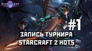 Запись Турнир Starcraft 2 HotS - Часть 1(Сетка турнира http://bit.ly/13Sol9S Правила турнира http://bit.ly/16PnMVq Не забываем подписываться http://bit.ly/Sxkxot и оценивать..., 2013-05-26T08:29:42.000Z)