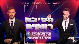 ליאור נרקיס - איתי לוי & VIVO - מסיבת רווקים (Dj Niso Slob) רמיקס רשמי