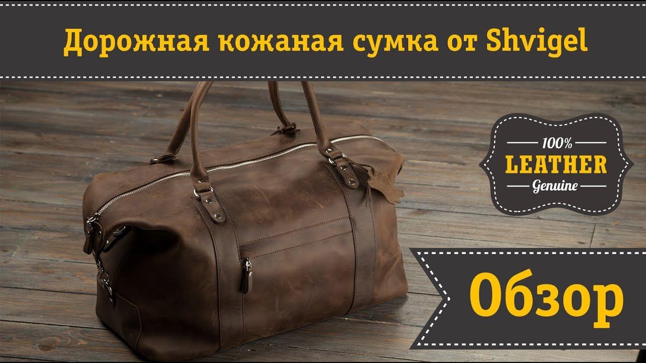 48a86f7ce1b1 Надежная дорожная сумка из натуральной кожи от Shvigel - YouTube