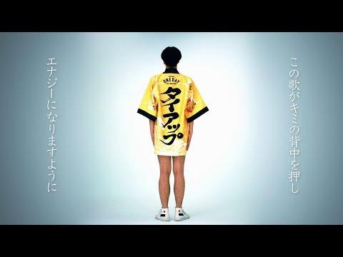 四星球「キミの背中」Music Video