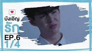 ラブ・バイ・チャンス/Love By Chance 第6話