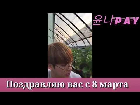 ПОЗДРАВЛЕНИЕ С 8 МАРТА By BTS