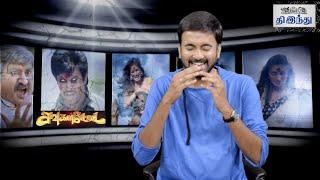 Sowkarpettai Selfie Review | Srikanth | Raai Laxmi | Suman | Tamil The Hindu
