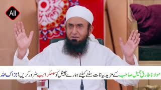 Molana Tariq Jameel-07 June 2018-Always Learn-Ramadan-23- پیغامِ قُرآن